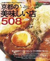 京都の美味しい店 508