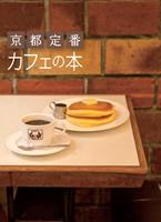 京都の定番カフェの本