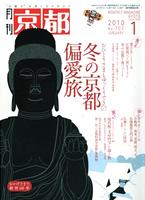 月刊 京都 1月号