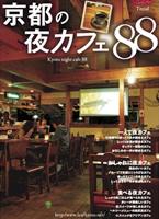 京都の夜カフェ88
