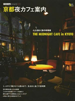 cafe mag area guid west 京都夜カフェ案内