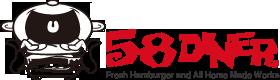 京都のハンバーガーショップ 58DINER